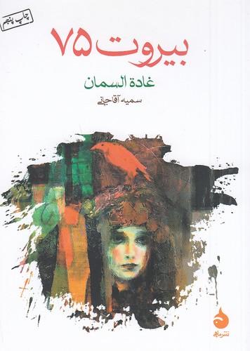بيروت75(ماهي)1-8شوميز