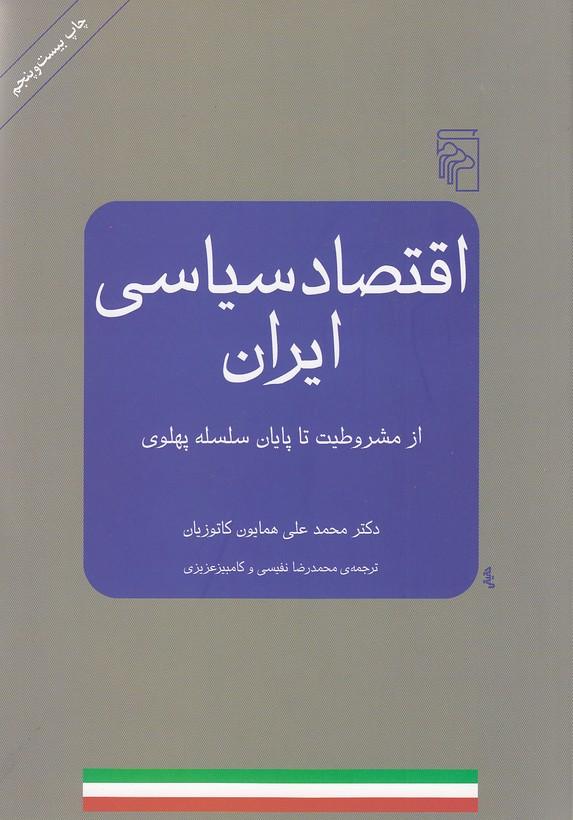 اقتصاد-سياسي-ايران-از-مشروطيت-تا-پايان-سلسله-پهلوي-(مركز)-وزيري-شوميز