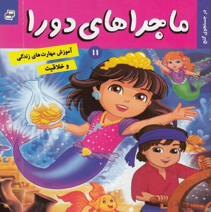 ماجراهاي-دورا-11-(فرهنگ-وهنر)-نيم-خشتي-شوميز