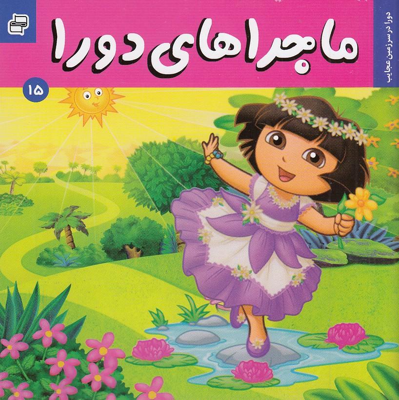 ماجراهاي-دورا-15-(فرهنگ-وهنر)-نيم-خشتي-شوميز