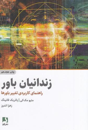 زندانيان-باور-(ذهن-آويز)-رقعي-شوميز