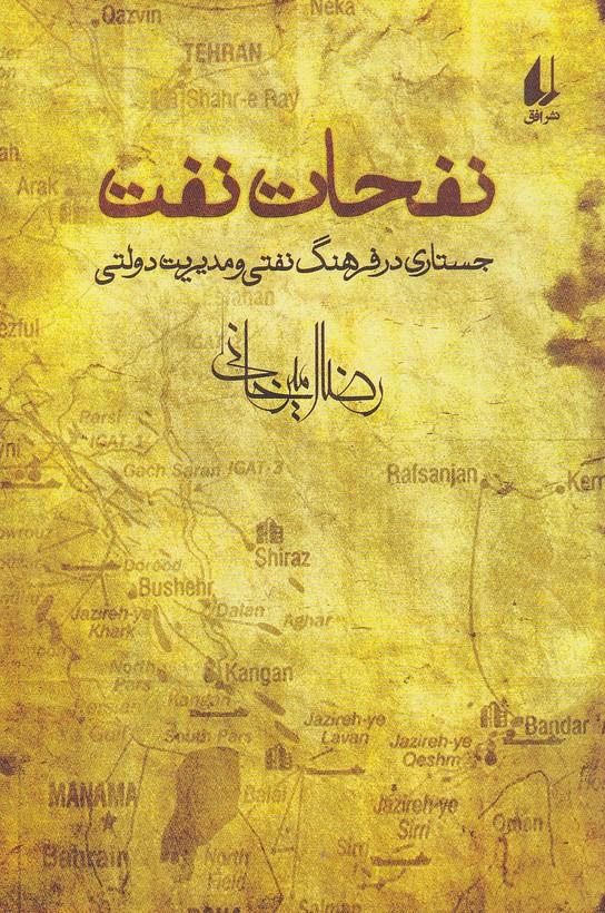 نفحات-نفت---جستاري-در-فرهنگ-نفتي-و-مديريت-دولتي-(افق)-رقعي-شوميز