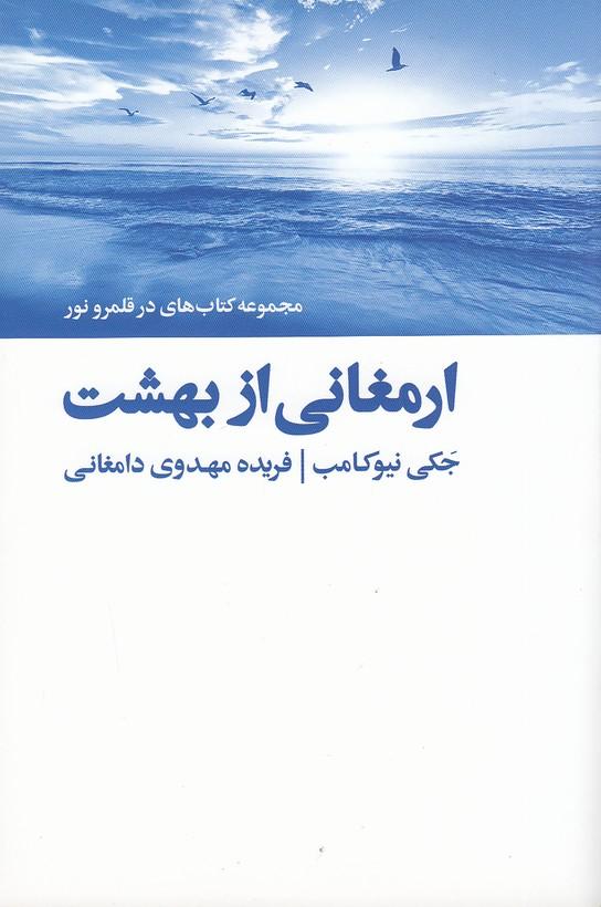 ارمغاني-ازبهشت(ذهن-آويز)رقعي-شوميز