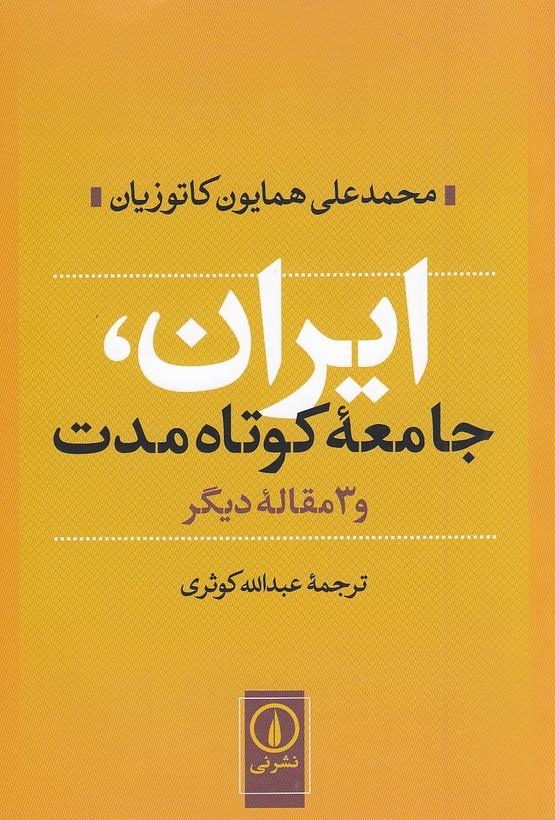 ايران،-جامعه-كوتاه-مدت-و-3-مقاله-ديگر-(ني)-رقعي-شوميز
