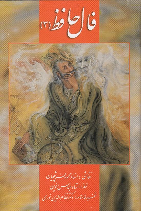فال-حافظ-كارتي3(زرين-وسيمين)1-8قابدار