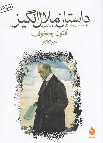 داستان-ملال-انگيز(ماهي)1-8شوميز