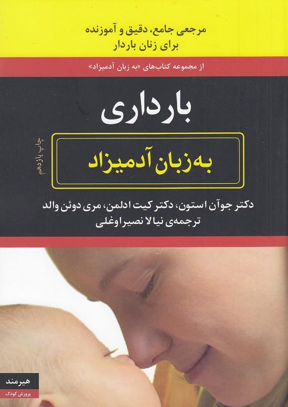 بارداري-به-زبان-آدميزاد-(هيرمند)-وزيري-شوميز