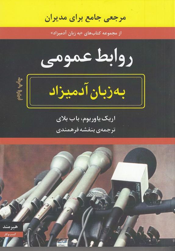 روابط-عمومي-به-زبان-آدميزاد-(هيرمند)-وزيري-شوميز