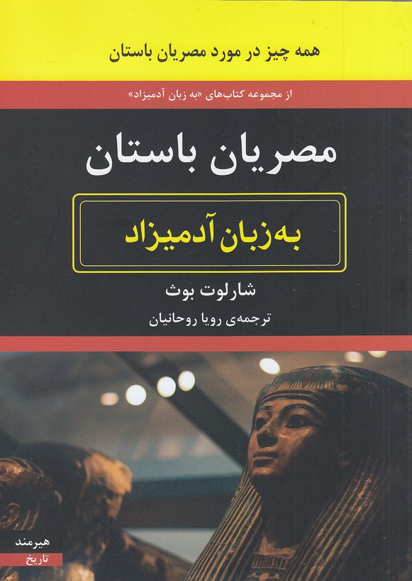 مصريان-باستان-به-زبان-آدميزاد-(هيرمند)-وزيري-شوميز