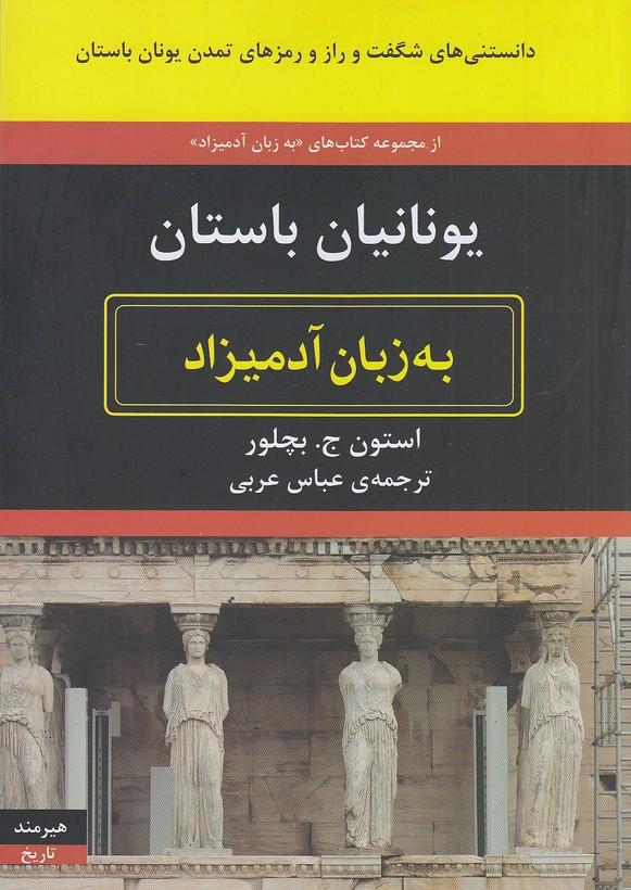يونانيان-باستان-به-زبان-آدميزاد-(هيرمند)-وزيري-شوميز