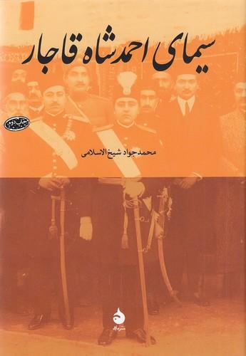 سيماي-احمدشاه-قاجار-(ماهي)-وزيري-سلفون