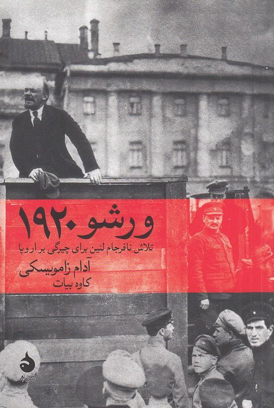 ورشو-1920---تلاش-نافرجام-لنين-براي-چيرگي-بر-اروپا-(ماهي)-رقعي-شوميز
