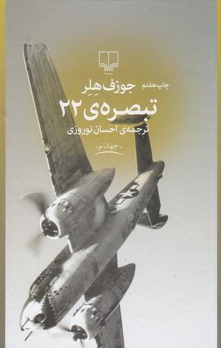 تبصره-ي22(چشمه)رقعي-سلفون