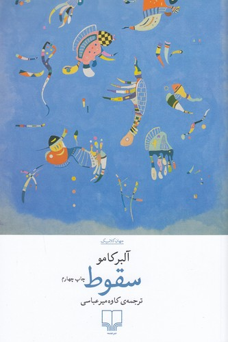 سقوط-(چشمه)-رقعي-شوميز