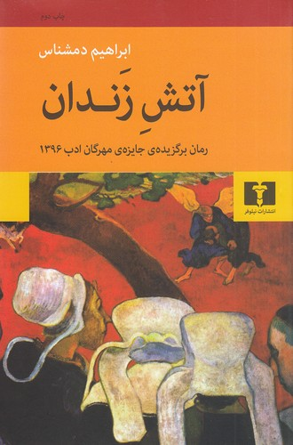آتش-زندان-(نيلوفر)-رقعي-شوميز