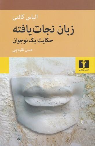 زبان-نجات-يافته-(نيلوفر)-رقعي-شوميز