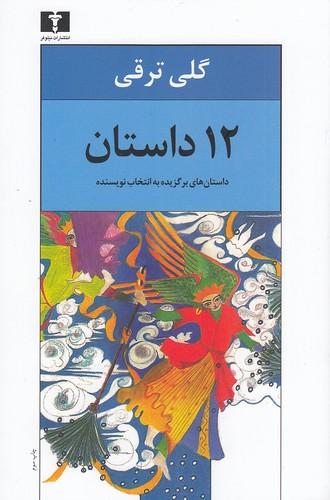 12-داستان-(نيلوفر)-رقعي-شوميز