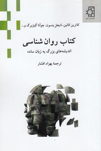 كتاب-روان-شناسي-(ناهيد)-رقعي-شوميز