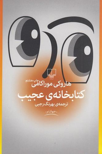 كتابخانه-ي-عجيب-(چشمه)-رقعي-شوميز