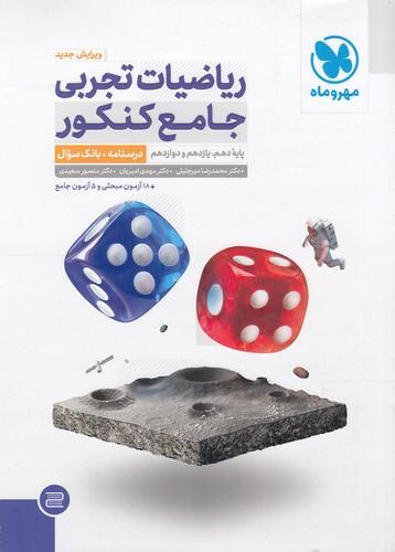 مهروماه---رياضيات-تجربي-جامع-كنكور-جلد-اول-99