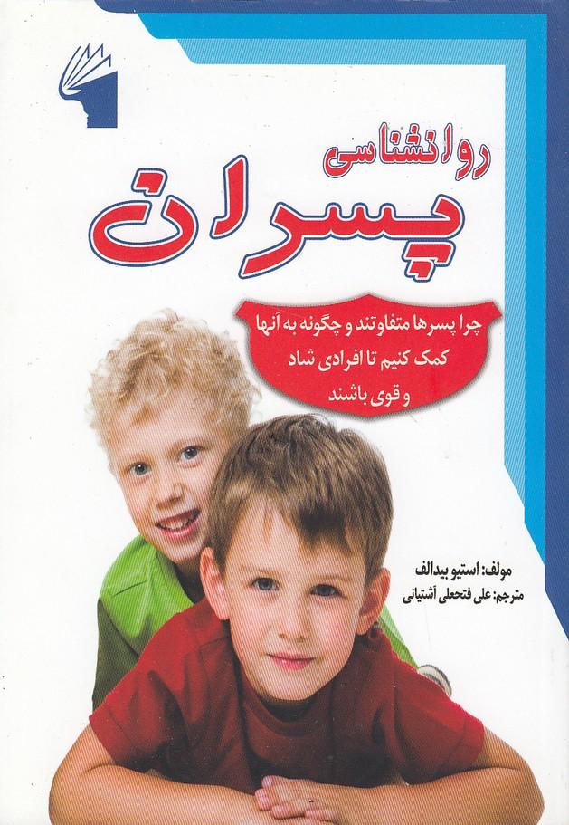روانشناسي-پسران-(معيار)-رقعي-شوميز