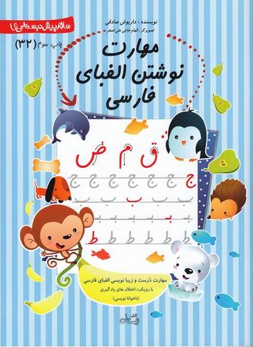 سلام-پيش-دبستاني-ها-32--مهارت-نوشتن-الفباي-فارسي-(نيستان)-رحلي-شوميز