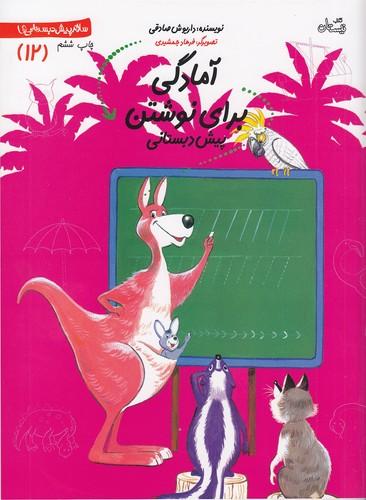 سلام-پيش-دبستاني-ها-12--آمادگي-براي-نوشتن-(نيستان)-رحلي-شوميز