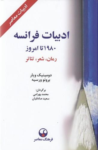 ادبيات-فرانسه-1980-تا-امروز-(فرهنگ-معاصر)-وزيري-سلفون