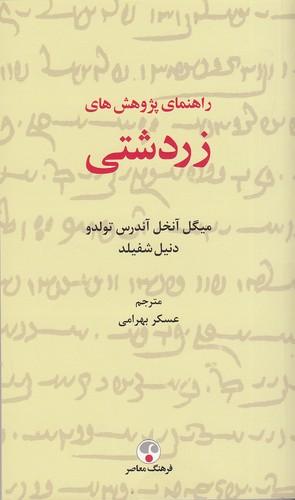 راهنماي-پژوهش-هاي-زردشتي-(فرهنگ-معاصر)-رقعي-شوميز