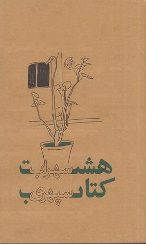 هشت-كتاب-(ذهن-آويز)-پالتويي-شوميز