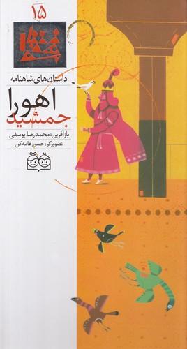 داستان-هاي-شاهنامه-15--اهورا-جمشيد-(خانه-ادبيات)-رحلي-سلفون-2-زبانه