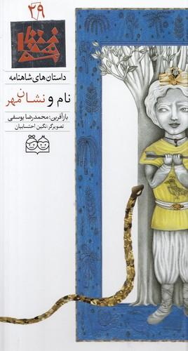 داستان-هاي-شاهنامه-29--نام-و-نشان-مهر-(خانه-ادبيات)-رحلي-سلفون-2-زبانه