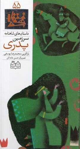 داستان-هاي-شاهنامه-55--سرزمين-پدري-(خانه-ادبيات)-رحلي-سلفون-2-زبانه