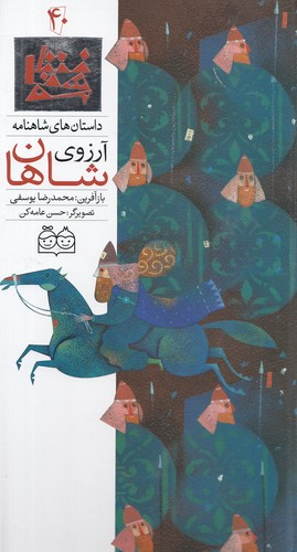 داستان-هاي-شاهنامه-40--آرزوي-شاهان-(خانه-ادبيات)-رحلي-سلفون-2-زبانه