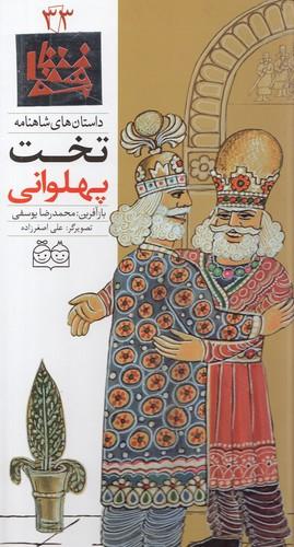 داستان-هاي-شاهنامه-33--تخت-پهلواني-(خانه-ادبيات)-رحلي-سلفون-2-زبانه