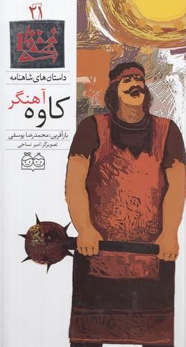 داستان-هاي-شاهنامه21-كاوه-آهنگر(خانه-ادبيات)رحلي-سلفون2زبانه