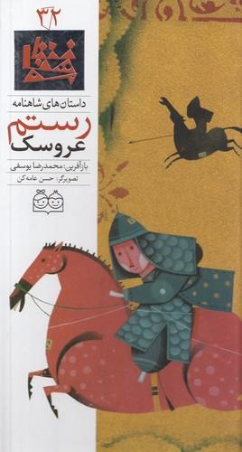 داستان-هاي-شاهنامه32-عروسك-رستم(خانه-ادبيات)رحلي-سلفون2زبانه