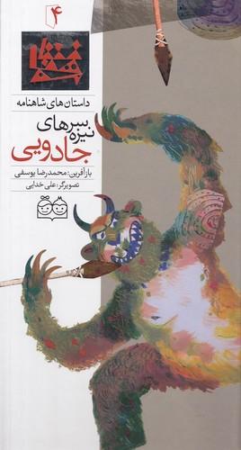 داستان-هاي-شاهنامه4-سرنيزه-هاي-جادويي(خانه-ادبيات)رحلي-سلفون2زبانه