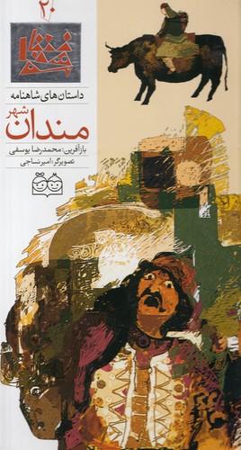 داستان-هاي-شاهنامه-20--مندان-شهر-(خانه-ادبيات)-رحلي-سلفون-2-زبانه