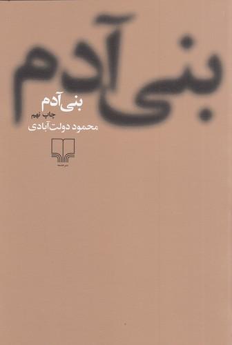 بني-آدم-(چشمه)-رقعي-شوميز