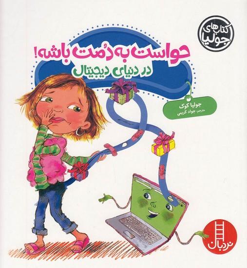 كتاب-هاي-جوليا---حواست-به-دمت-باشه!-(نردبان)-خشتي-شوميز