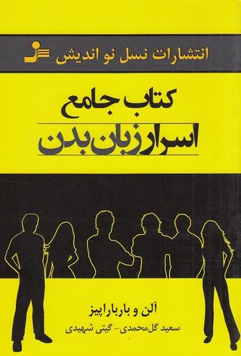 كتاب-جامع-اسرارزبان-بدن(نسل-نوانديش)رقعي-شوميز