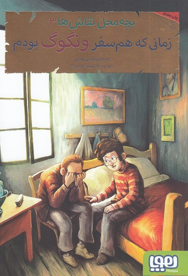 بچه-محل-نقاش-ها3-زماني-كه-هم-سفرونگوگ-بودم(هوپا)رقعي-شوميز