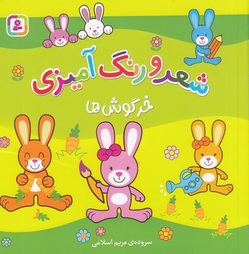 شعر-و-رنگ-آميزي-خرگوش-ها-(بنفشه)-خشتي-شوميز