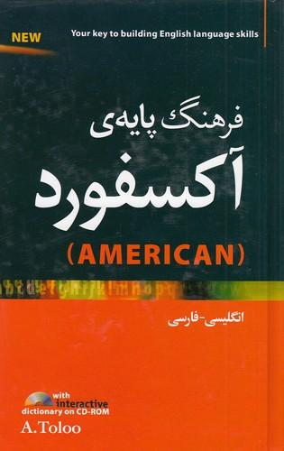 فرهنگ-پايه-ي-آكسفورد-(جنگل)-رقعي-سلفون-oxford-basic-american-dictionary