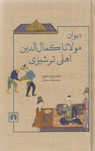 ديوان-مولانا-كمال-الدين-اهلي-ترشيزي-(علمي-وفرهنگي)-رقعي-سلفون