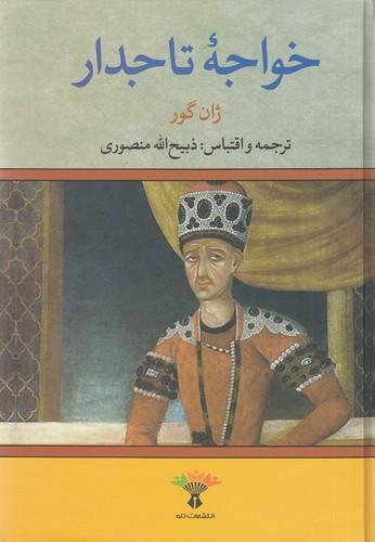 خواجه-تاجدار(تاو)وزيري-سلفون