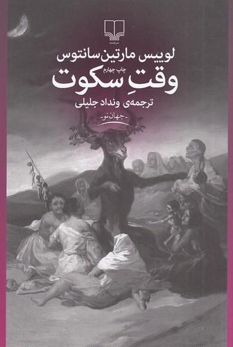 وقت-سكوت(چشمه)رقعي-شوميز