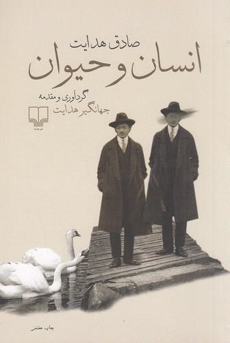 انسان-و-حيوان-(چشمه)-رقعي-شوميز