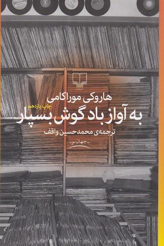 به-آوازبادگوش-بسپار(چشمه)رقعي-شوميز